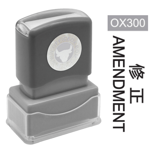OfficeOx OX300 原子印章 - 修正 AMENDMENT