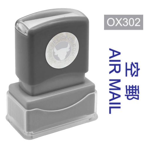 OfficeOx OX302 原子印章 - 空郵 AIR MAIL