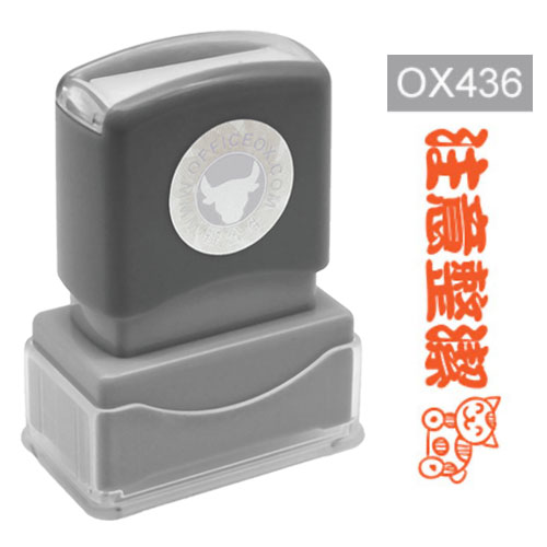 OfficeOx OX436 原子印章 - 注意整潔